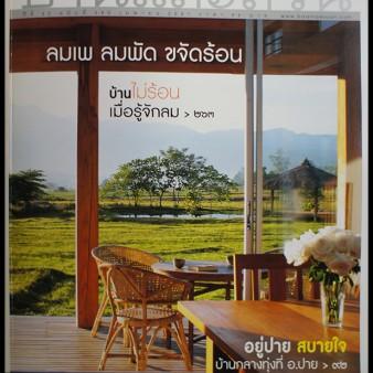 Thai Magazine Cover